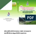 ก๊าซชีวภาพ - Bio Gas