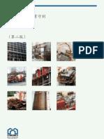 2004 年混凝土結構作業守則 (第二版)