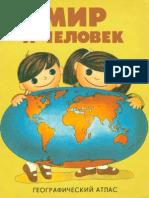 Географический атлас 'Мир и человек' (1988)