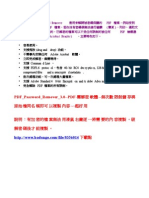 PDF PASSWORD REMOVER把有加密的pdf檔解密