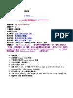 把有加密的pdf檔解密