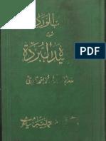 Sharha Qaseedah Burda Shareef