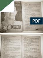 Tamil Magazine 250