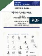 中国学研究最前線02012012
