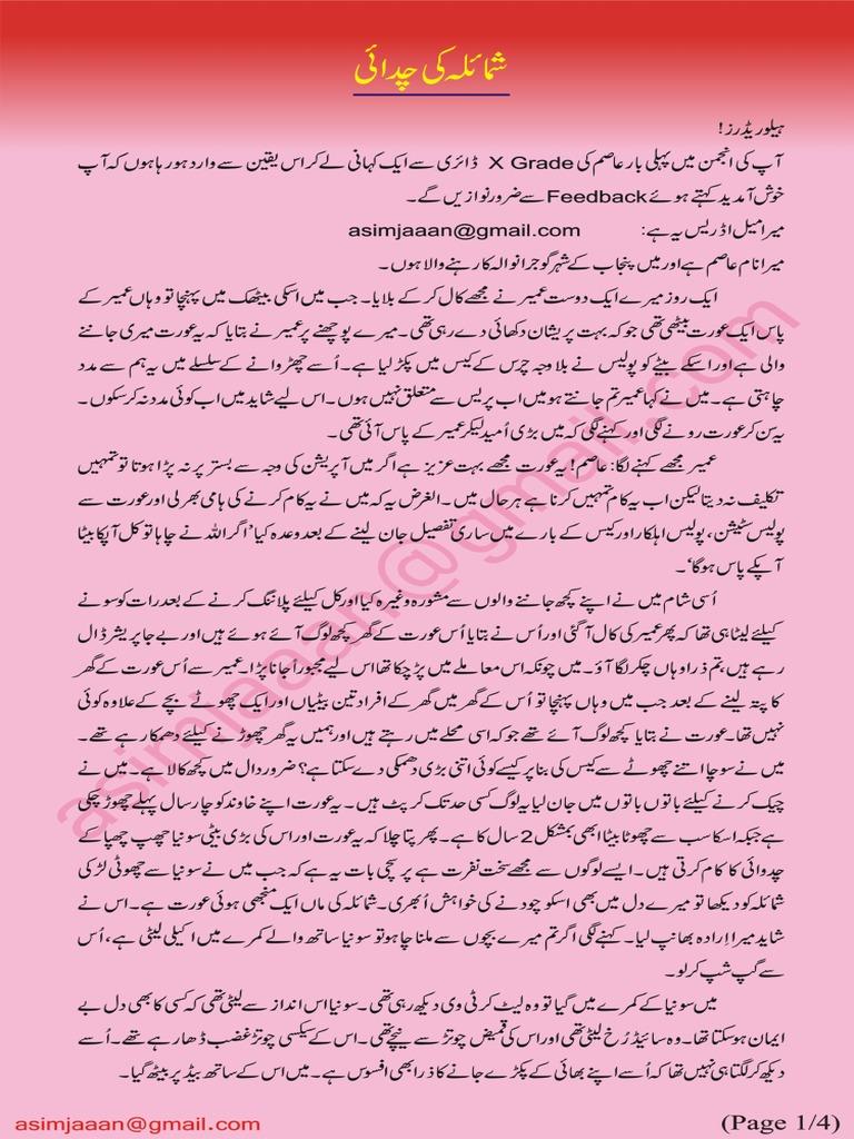 Romantic urdu sex stories