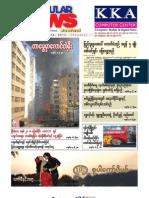 Popular News 4 7(First)