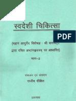 swadeshi chikitsa part 2
