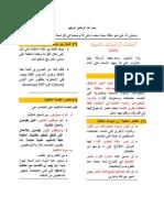 الملخص في المكتبة العربية