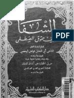 Al-Shifa-Qadi-Iyad-Arabic