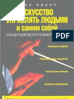 Iskusstvo Upravlyat Ludmi i Samim Soboy