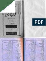 Amal-e-Qurani