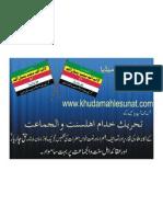 al qoul al mutabar fi hayat khair al bashar.by molana abdul jabar salfi.