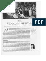 Istoria Neou Ellinismou Tomos 4 Sel 245-251