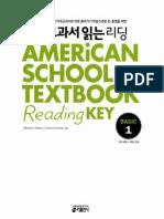 American School Textbook Reading Key (BASIC 1)