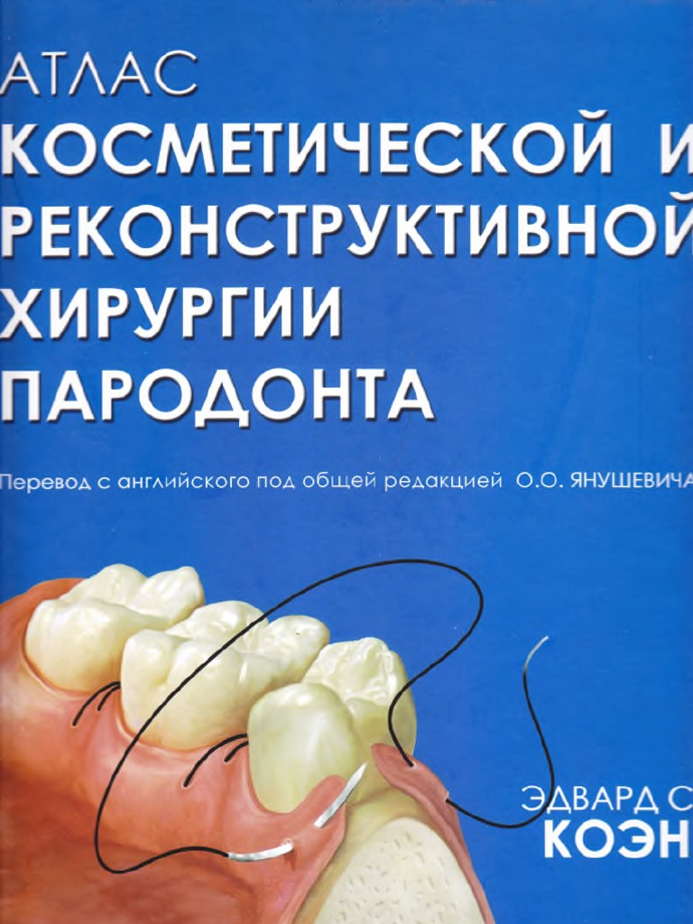 Остеоэктомия