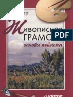 409357 B707B Vizer v Zhivopisnaya Gramota Osnovy Peyzazha