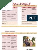 Συνάξεις Νέων Αγίου Νικολάου Έγκωμης (2ο εξάμηνο 2011-2012)