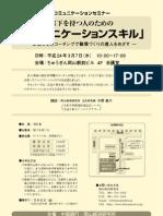 Seminar 0307