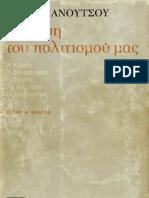 ΠΑΠΑΝΟΥΤΣΟΣ-ΕΥΑΓΓΕΛΟΣ-Η-ΚΡΙΣΗ-ΤΟΥ-ΠΟΛΙΤΙΣΜΟΥ-ΜΑΣ