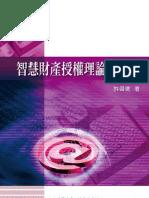 1UB5智慧財產授權理論與實務(第一版)
