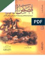 قصص العرب-موسوعة طرائف ونوادر العرب