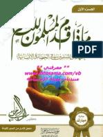 ماذا قدم المسلمون للعالم؟ إسهامات المسلمين في الحضارة الإنسانية د. راغب السرجاني