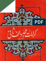 Karamat e Mujadid e Alaf Sani Qutb e Rabbani Ghause Samdani Al Shaikh Ahmad Sirhindi Razi Allah Anhu