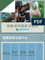 宜蘭教育支援平台 2012 年初規劃報告