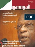 Mathrukanveshi February Issue