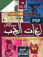 لغات الحب_كريم الشاذلي_الكتب خانة