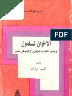الإخوان المسلمون - وجذور التطرف الديني والإرهاب في مصر - السيد يوسف