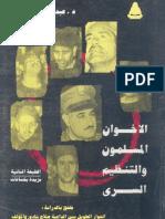 الإخوان المسلمون والتنظيم السري - عبد العظيم رمضان