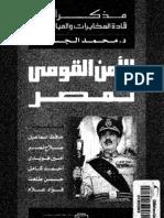 الأمن القومي لمصر - مذكرات قادة المخابرات والمباحث - محمد الجوادي