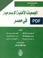 الجمعيات الأهلية الإسلامية في مصر - عبد الغفار شكر