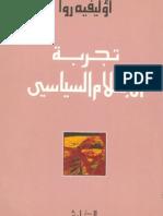 تجربة الإسلام السياسي - أوليفيه روا