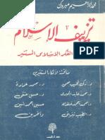 تزييف الإسلام - وأكذوبة المفكر الإسلامي المستنير - محمد إبراهيم مبروك