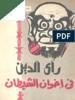 رأى الدين في إخوان الشيطان - المجلس الأعلى للشئون الإسلامية