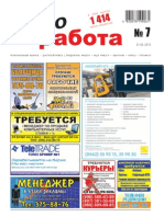Aviso-rabota (DN) - 7 /041/