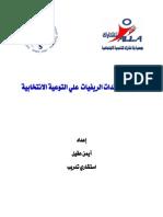 دليل   تدريب الرائدات   الريفيات  علي التوعية الانتخابية