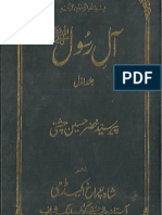 Aal e Rasool Aur Ahle Bait e Rasool Part 1 by Allama Pir Syed Khizar Hussain Chishti