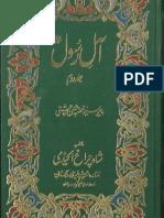 Aal e Rasool Aur Ahle Bait e Rasool Part 2 by Allama Pir Syed