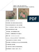 In Chinese(Trad.) 17關鍵的發現在生態學,環境科學,生物學(這是一個由博士的SA Ostroumov. http://www.scribd.com/doc/82374003