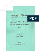 Swadeshi Chikitsya Part 2