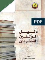 Qatari Authors- دليل المؤلفين القطريين