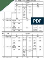 97上第二次定期評量考試日程表971120
