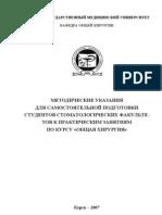 Методические указания для самостоятельной подготовки студентов стоматологических факультетов к практическим занятиям по курсу «общая хирургия»