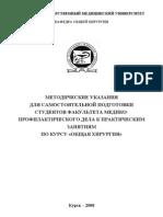 «Методические указания для самостоятельной подготовки студентов медико-профилактического факультета к практическим занятиям по курсу общая хирургия»