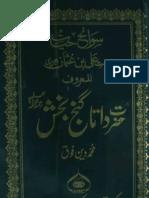 Biogrphy of Hazrat Data Gunj Bukhsh