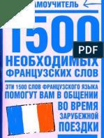 1500_neobx_fr_slov