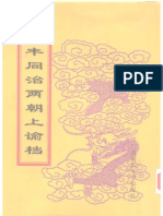 中国第一历史档案馆:咸丰同治两朝上谕档05 咸丰五年